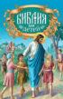 Библия для детей. Священная история в простых рассказах для чтения в школе и дома. Ветхий и Новый Заветы