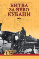 Битва за небо Кубани. 1943 г.