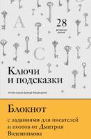 Блокнот с заданиями для поэтов и писателей от Дмитрия Воденникова