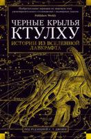 Черные крылья Ктулху. Кн.1