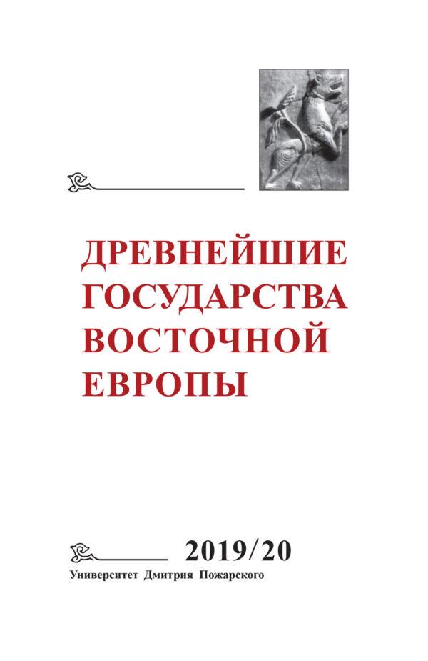 Древнейшие государства Восточной Европы. 2019–2020 годы. Дипломатические практики античности и средневековья