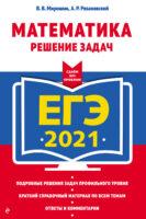 ЕГЭ 2021. Математика. Решение задач