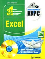 Excel. Мультимедийный курс