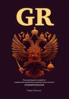 GR: Полное руководство по разработке государственно-управленческих решений