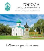 Города Ярославской области: Переславль-Залесский