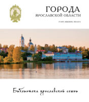 Города Ярославской области. Углич