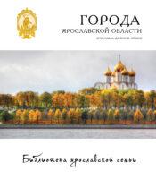 Города Ярославской области. Ярославль