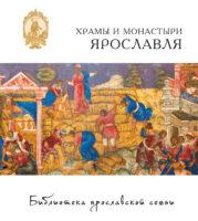 Храмы и монастыри Ярославля