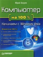 Компьютер на 100 %. Начинаем с Windows Vista