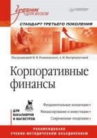 Корпоративные финансы. Учебник для вузов