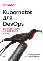 Kubernetes для DevOps. Развертывание