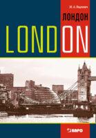 Лондон. Темы