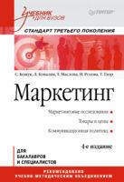 Маркетинг. Учебник для вузов