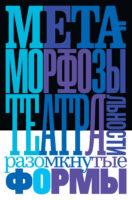 Метаморфозы театральности: разомкнутые формы