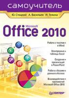Microsoft Office 2010. Самоучитель