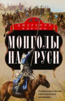 Монголы на Руси. Русские князья против ханов восточных кочевников