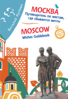 Москва. Путеводитель по местам