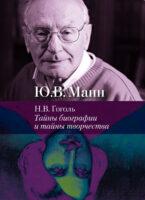Н. В. Гоголь. Тайны биографии и тайны творчества