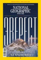 National Geographic 07-08-2020