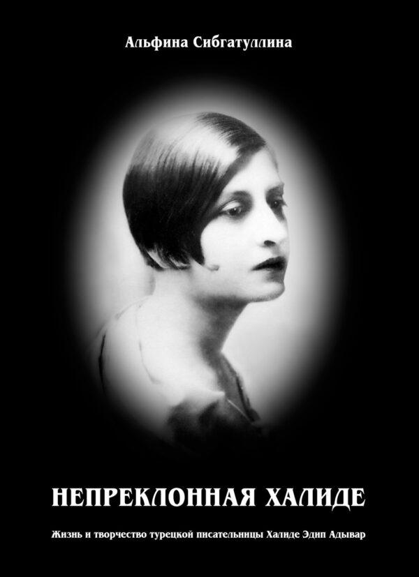 Непреклонная Халиде. Жизнь и творчество турецкой писательницы Халиде Эдип Адывар