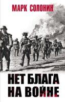 Нет блага на войне