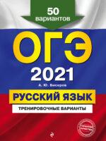 ОГЭ-2021. Русский язык. Тренировочные варианты. 50 вариантов