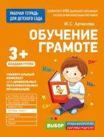 Обучение грамоте. Младшая группа