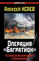 Операция «Багратион». «Сталинский блицкриг» вБелоруссии