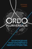 Ordo Pluriversalis. Возрождение многополярного мироустройства