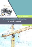 Организация строительства. Стройгенплан