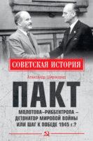 Пакт Молотова–Риббентропа – детонатор мировой войны или шаг к Победе 1945 г.?