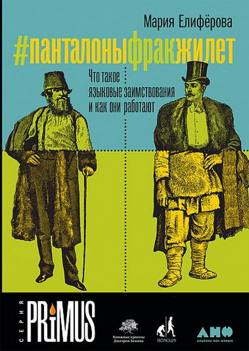 #Панталоныфракжилет: Что такое языковые заимствования и как они работают