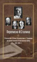 Переписка И. Сталина с У. Черчиллем