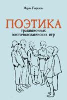 Поэтика традиционных восточнославянских игр