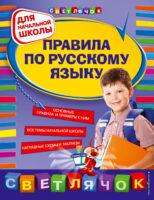 Правила по русскому языку. Для начальной школы
