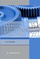 Прочностная надежность и долговечность деталей машин и конструкций