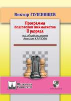 Программа подготовки шахматистов II разряда