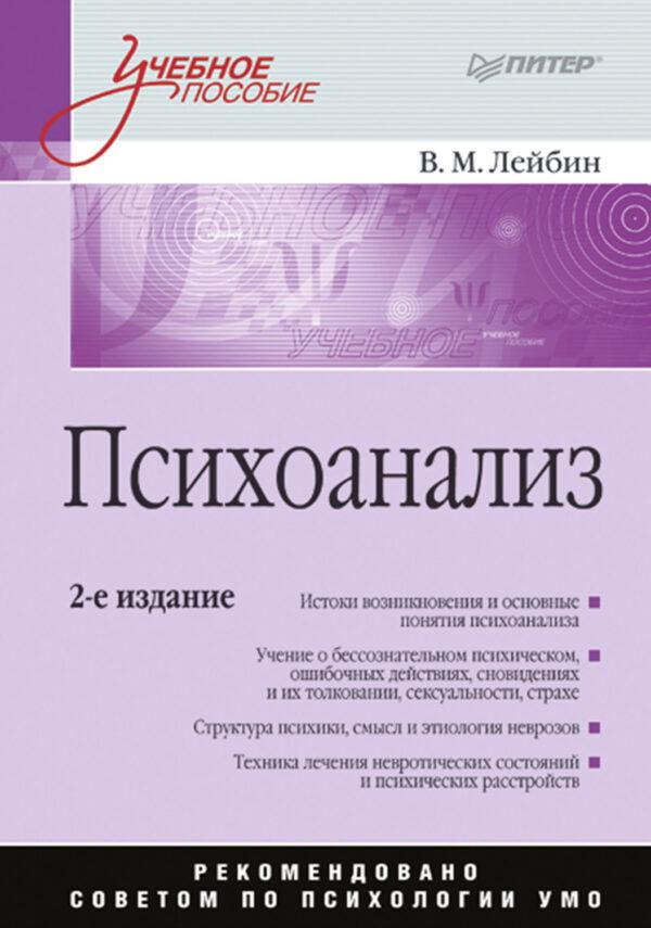 Психоанализ. Учебное пособие