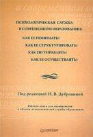 Психологическая служба в современном образовании: Рабочая книга