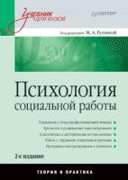 Психология социальной работы. Теория и практика. Учебник для вузов