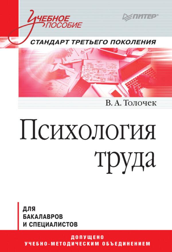 Психология труда. Учебное пособие