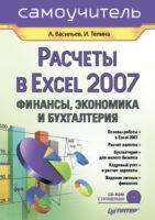 Расчеты в Excel 2007. Финансы