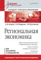 Региональная экономика. Учебник для вузов