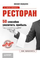 Ресторан. 50 способов увеличить прибыль