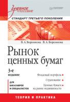 Рынок ценных бумаг. Учебное пособие