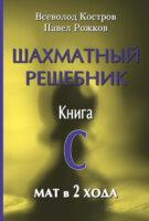 Шахматный решебник. Книга С. Мат в 2 хода