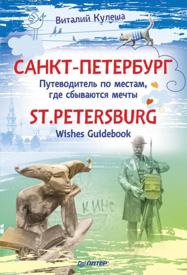 Санкт-Петербург. Путеводитель по местам