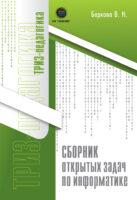 Сборник открытых задач по информатике