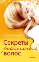 Секреты роскошных волос
