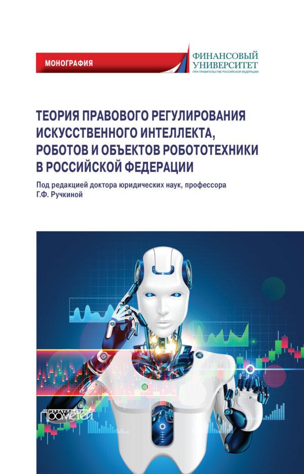 Теория правового регулирования искусственного интеллекта